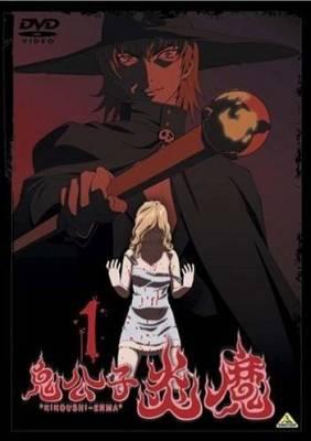 Visuel Demon Prince Enma / Kikoushi Enma (鬼公子炎魔) (OAV)