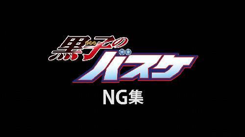 Visuel Kuroko no Basket NG-Shuu / Kuroko no Basket NG-Shuu (黒子のバスケNG集) (OAV)
