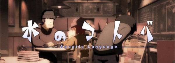 Visuel Aquatic Language / Mizu no kotoba -Aquatic Language- (OAV)