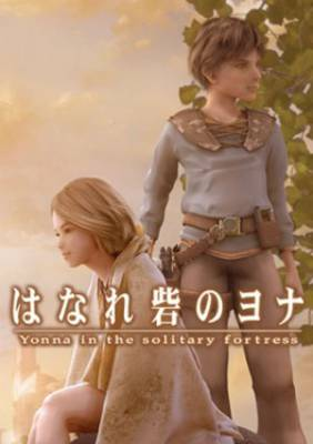 Visuel Hanare Toride no Yonna - Yonna in the Solitary Fortress / Hanare Toride no Yonna (OAV)