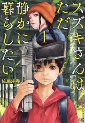 Visuel Assassins / Suzuki san wa tada sizukani kurashitai (Seinen)