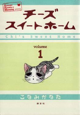 Visuel Chi : Une vie de chat / Chi's Sweet Home (チーズスイートホーム) (Seinen)
