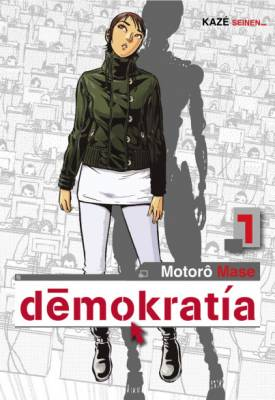 Visuel Dēmokratía / Dēmokratía (デモクラティア) (Seinen)