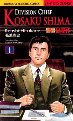 Visuel Buchou Shima Kousaku / Buchou Shima Kousaku (Seinen)