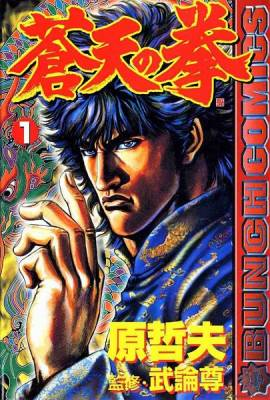 Visuel Ken, Fist of the Blue Sky / Soten no Ken (Seinen)