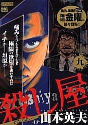 Visuel Ichi the Killer / Koroshiya Ichi (Seinen)