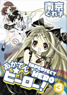 Visuel Akaten Hero! / Akaten Hero! (あかてん☆ヒーロー!) (Seinen)