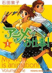 Visuel Je travaille dans l'animation! / Anime ga o shigoto! (アニメがお仕事!) (Seinen)