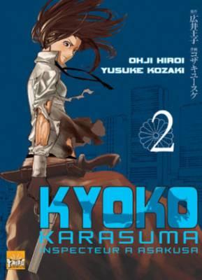 Visuel Kyoko Karasuma, inspecteur à Asakusa / Karasuma kyoko no jikenbo (Seinen)