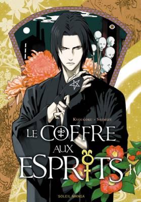 Visuel Coffre aux Esprits (Le) / Mouryou no Hako (Seinen)