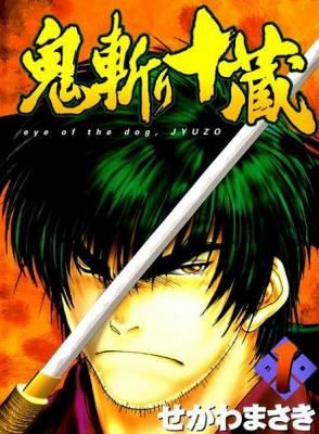 Visuel Onikiri Jyuzo / Onikiri Jyuzo (Seinen)