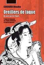 Visuel Oreillers de Laque / Futatsu Makura (Seinen)