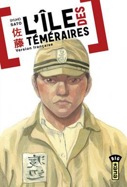 Visuel Île des Téméraires (L') / Tokkou no Shima (特攻の島) (Seinen)