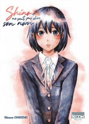 Visuel Shino ne sait pas dire son nom / Shino-chan wa Jibun no Namae ga Ienai (志乃ちゃんは自分の名前が言えない) (Seinen)