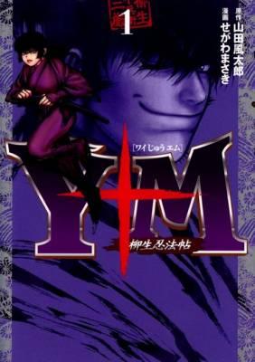 Visuel Y+M (Yagyuu Ninpouchou) / Y+M ou Y10M (Yagyuu Ninpouchou) (Seinen)