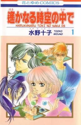 Visuel Harukanaru Toki no Naka de / Harukanaru Toki no Naka de (Shōjo)