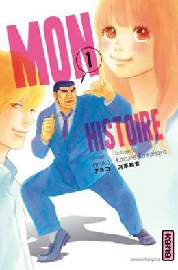 Visuel Mon histoire / Ore Monogatari!! (俺物語!!) (Shōjo)