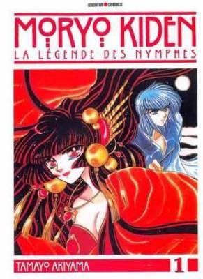 Visuel Moryo Kiden la légende des nymphes / Mouryou Kiden (Shōjo)