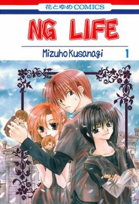 Visuel NG life / NG life (No Good Life) (Shōjo)