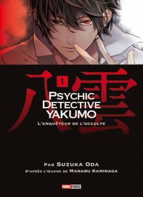 Visuel Psychic Detective Yakumo - l'Enquêteur de l'occulte / Shinrei Tantei Yakumo (心灵侦探八云) (Shōjo)