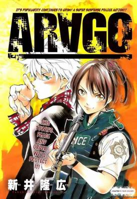 Visuel Arago / ARAGO - London Shikei Tokushu Hanzai Sousakan (AR∀GO -ロンドン市警特殊犯罪捜査官-) (Shōnen)