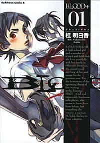 Visuel Blood+ / Blood+ (Shōnen)