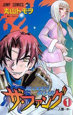 Visuel Bloody roar - The Fang / Bloody roar - The Fang (Shōnen)