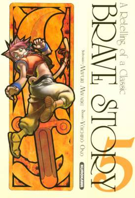 Visuel Brave Story - A retelling of a classic / Brave Story - A retelling of a classic (Shōnen)