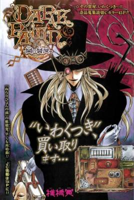 Visuel Dark Pawn - le Broker Marron / Dark Pawn - 闇の質屋 - (Shōnen)