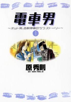 Visuel Densha Otoko, l'homme du train / Densha Otoko, net hatsu, kakueki teisha no love story (Shōnen)
