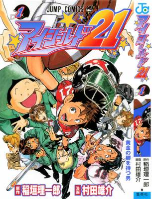 Visuel Eyeshield 21 / Eyeshield 21 (Shōnen)