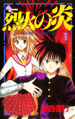 Visuel Flame of Recca / Rekka no Hono (Shōnen)