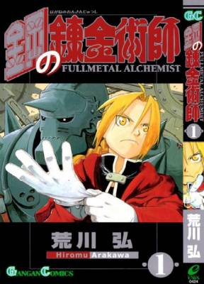 Visuel Fullmetal Alchemist / Fullmetal Alchemist (Shōnen)
