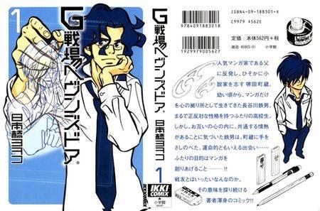 Visuel G Senjô Heaven's Door / G Senjô Heaven's Door (Shōnen)