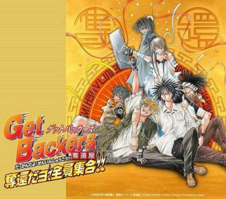 Visuel Get backers / Get backers (Shōnen)