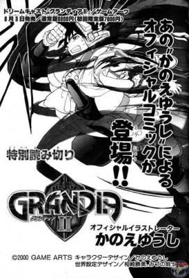 Visuel Grandia 2 / Grandia 2 (Shōnen)
