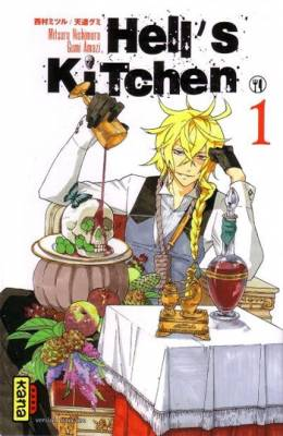 Visuel Hell's Kitchen / Hell's Kitchen (ヘルズキッチン) (Shōnen)
