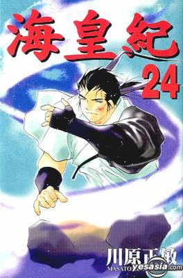 Visuel Kaiôki / Kaiôki (Shōnen)