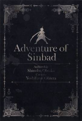 Visuel Magi - Adventure of Sinbad / Magi : Sindbad no Bouken (マギシンドバッドの冒険) - Adventure of Sinbad (Shōnen)