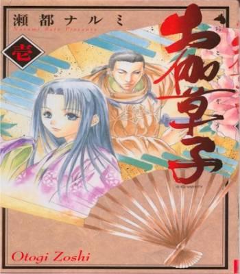 Visuel Otogi Zôshi / Otogi Zôshi (Shōnen)
