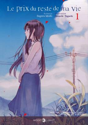 Visuel Prix du reste de ma vie (Le) / Jumyou wo Kaitotte Moratta. Ichinen ni Tsuki, Ichimanen de. (寿命を買い取ってもらった。一年につき、一万円で。) (Shōnen)