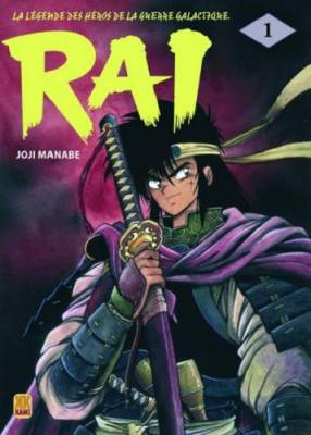 Visuel Rai - La légende des héros de la guerre galactique. / Ginga Sengoku Gun Yuuden Rai (銀河戦国群雄伝ライ) (Shōnen)