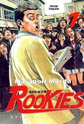 Visuel Rookies / Rookies (Shōnen)