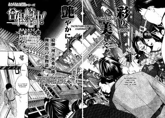 Visuel Sonezaki Shinjû / Sonezaki Shinjuu (Shōnen)