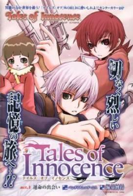 Visuel Tales of Innocence / Tales of Innocence (Shōnen)