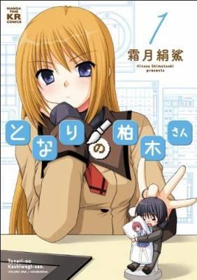 Visuel Tonari no Kashiwagi-san / Tonari no Kashiwagi-san (となりの柏木さん) (Shōnen)