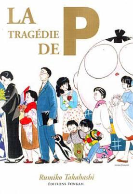 Visuel Tragédie de P (La) / P no higeki (Shōnen)