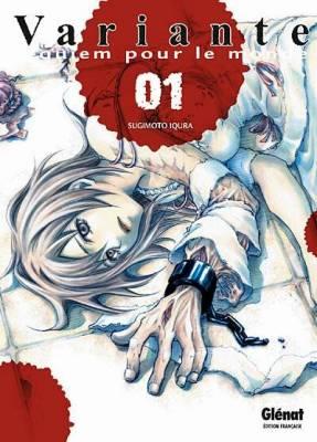Visuel Variante – requiem pour le monde / Variante (ヴァリアンテ) – Requiem for the World (Shōnen)