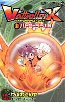 Visuel Vattroller X / Vattroller X (Shōnen)