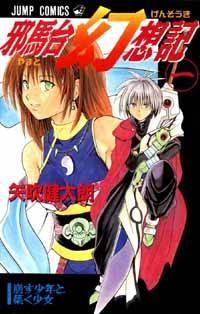 Visuel Yamato Gensouki / Yamato Gensouki (Shōnen)